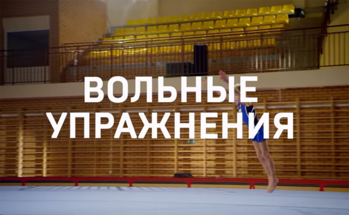 Gymnastics drills - Russian school, floor exercise