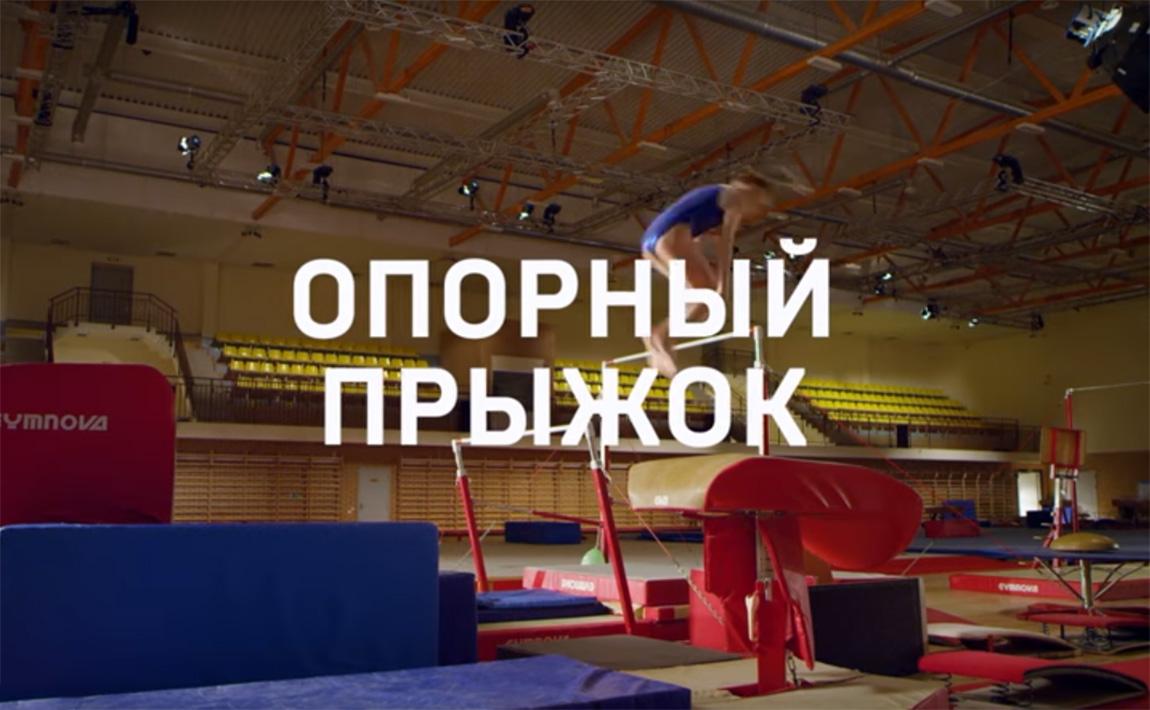 Glorious Gymnastics!